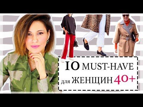 10 СТИЛЬНЫХ MUST-HAVE ДЛЯ ЖЕНЩИН 40+   КАК ОДЕВАТЬСЯ СТИЛЬНО В 40 лет