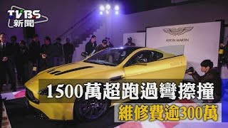 1500萬超跑過彎擦撞國產車 維修費逾300萬