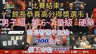 20180624 GK健力   男子組   第6~7量級   硬舉 ||館長親自頒獎