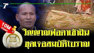 มูไนท์ | อึ้ง วิญญาณพ่อตาเข้าฝัน ขุดเจอสมบัติโบราณ | FULL | ThairathTV