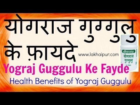 Video योगराज गुग्गुलु के फ़ायदे | Yograj Guggulu Ke Fayde | Health Benefits Of Yograj Guggulu