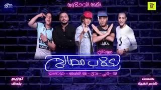 مازيكا القمة الدخلاوية - كلاب مصالح / El Qma El Dakhlawia - Kelap Masaleh تحميل MP3