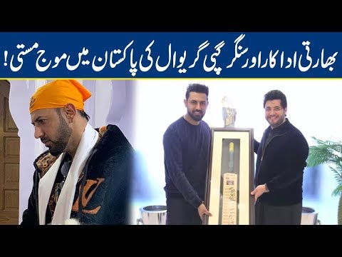 Watch: Gippy Grewal in Pakistan | Lahore News HD