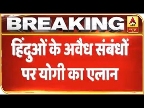 हिंदुओं के अवैध संबंधों और तीन तलाक पर योगी आदित्यनाथ ने किया बड़ा एलान | ABP News Hindi