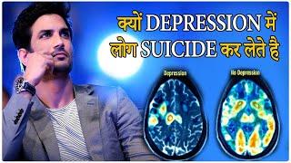 जानिए डिप्रेशन आखिर क्या है? What is Depression in Hindi // Shushant Singh Rajput RIP