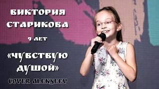ALEKSEEV - ЧУВСТВУЮ ДУШОЙ - Старикова Виктория - 9 лет