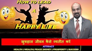 Hindi- How to lead a Happy Life - (Hindi) 5 ways to find true happiness (live a happier life)