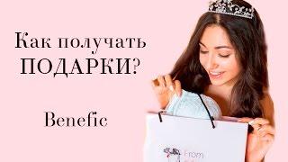 Как получать подарки? 5 языков любви benefic