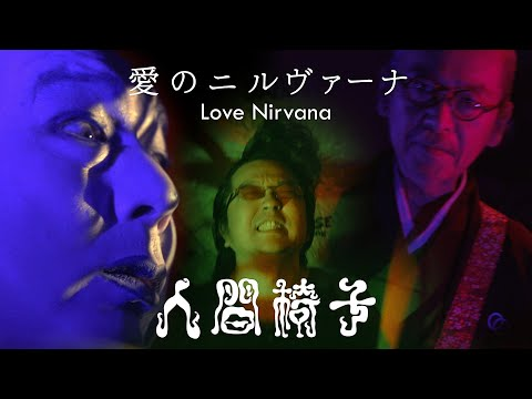 NINGEN ISU / Love Nirvana(????/????????) online metal music video by NINGEN ISU