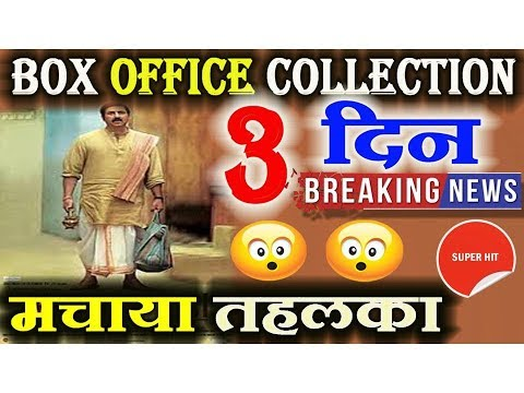 Mohalla Assi 3rd Day Box Office Collection | Mohalla Assi COllection | Sunny Deol