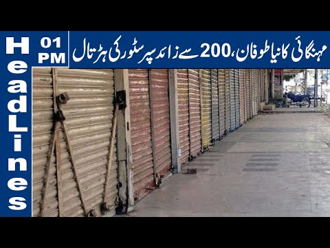 More Than 200 Super Stores on Strike in Lahore|01 PM Headlines|21 January 2020|Lahore News HD