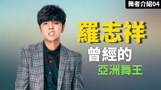 【這就是街舞S2】|為何羅志祥被稱為亞洲舞王?被小丑面具掩蓋的汗淚交織【那些舞者#4】#Showlo