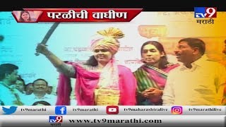 'परळीची वाघीण..!' a special documentary on Pankaja Munde   पंकजा मुंडेंवर विशेष माहितीपट-TV9
