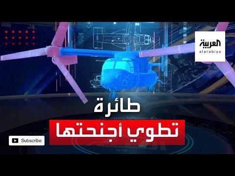 العرب اليوم - قدرات مذهلة لطائرة تطوي أجنحتها وتهبط عموديا