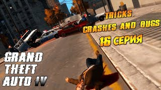 GTA 4-Трюки, Аварии и Баги #16 (Tricks, Crashes and Bugs)