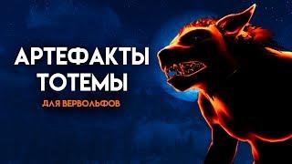 Skyrim | Уникальные артефакты ВЕРВОЛЬФОВ!