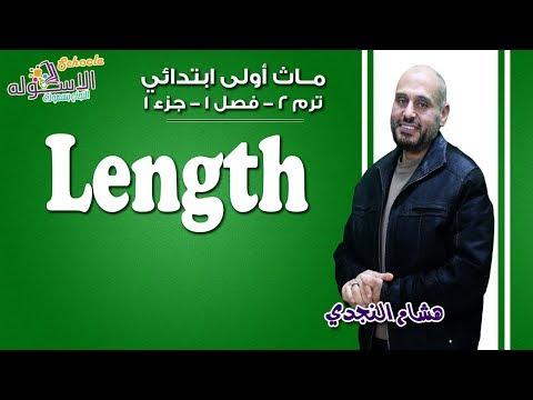 شرح ماث أولى ابتدائي | Length | تيرم2- فصل1 - جزء 1 | الاسكوله