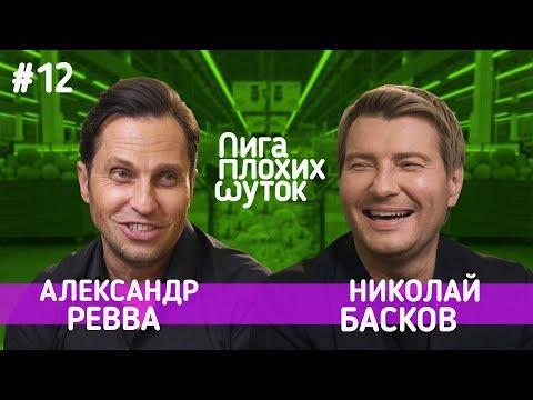ЛИГА ПЛОХИХ ШУТОК #12   Александр Ревва х Николай Басков