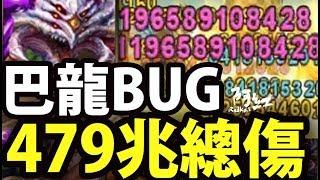 【神魔之塔】阿紅實況►『總傷479兆!』巴龍發現BUG:破壞遊戲平衡的操作!