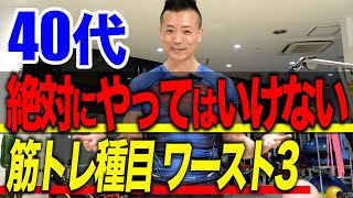 【40代筋トレ】初心者が絶対にやってはいけない筋トレ種目ワースト3