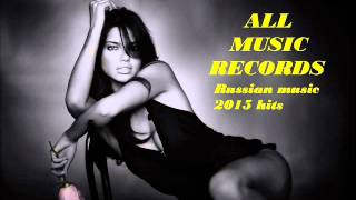 Russian music 2015-2016 hits Русская Музыка  VOL1 ALL MUSIC RECORDS