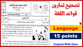 ✅تصحيح الإمتحان الوطني الدورة الإستدراكية 2020 مسلك الآداب (تمارين اللغة 15 نقطة)