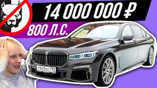 Самый дорогой и мощный БМВ - УГНАЛИ у ДАВИДЫЧА | BMW M760Li V12 - за что 14 млн!? #ДорогоБогато №78