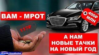 На машины для сотрудников управделами президента потратят 400 миллионов рублей | Pravda GlazaRezhet