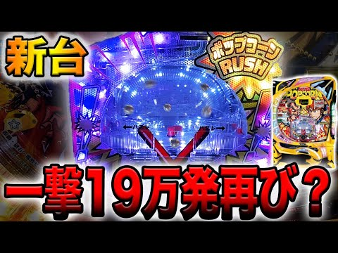 新台【ビッグポップコーン】一撃19万発、大事故メーカーの1発台がヤバ過ぎる!!