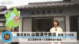 2019年7月13日放送分 滋賀経済NOW