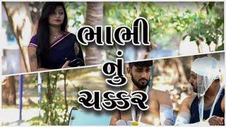 ભાભી નું ચક્કર પડયું ભારે || Gujarati Comedy || Video By Akki&Ankit