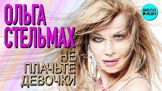 Ольга Стельмах  -  Не плачьте, девочки (Альбом 2006)