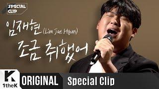 임재현 _ 조금 취했어 Live | 가사 | Lim Jae Hyun _ I'm A Little Drunk | 스페셜클립 | Special Clip | LYRICS