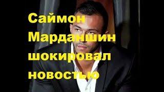 Саймон Марданшин шокировал новостью. ДОМ-2 новости