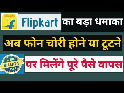 Flipkart Insurance Offer |Full cash return on theft or Break phones.