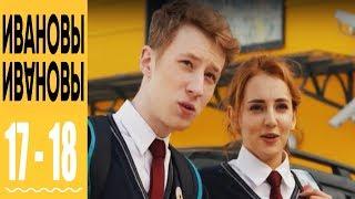 Ивановы Ивановы - комедийный сериал HD - 17 и 18 серии