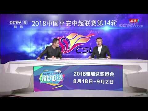 《足球之夜》 20180730 上海上港重回冠军轨道