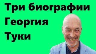 Георгий Тука. Три биографии зам министра