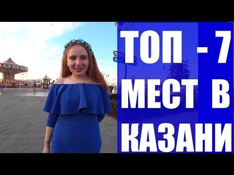 Казань достопримечательности, лучшие красивые интересные места за 1 день путешествия Rukzak