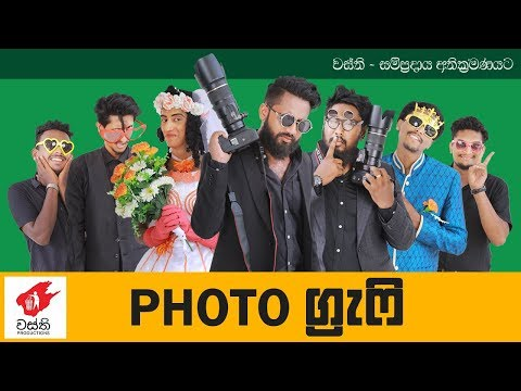 Download Photography  - Wasthi Productions HD Mp4 3GP Video and MP3