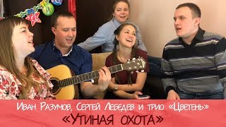 Утиная охота - Иван Разумов, Сергей Лебедев и трио «Цветень»