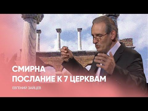 Смирна. Послание к 7 церквам книги Откровение | Заокская церковь адвентистов