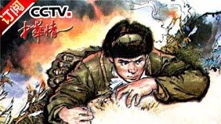 《中华情》 20170326  CCTV-4
