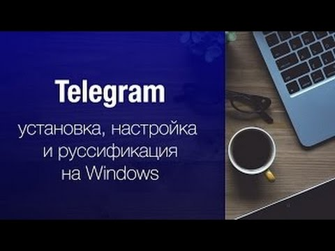 Telegram: установка и русификация мессенджера