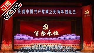 《信念永恒—庆祝中国共产党成立95周年音乐会》 20160701 | CCTV