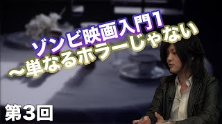 第03回 ゾンビ映画入門1~単なるホラーじゃない【CGS 古谷経衡】