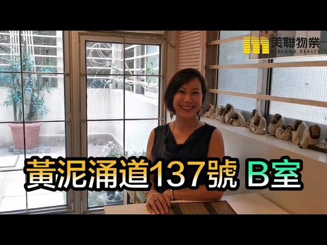 【#代理Lily推介】黃泥涌道137號B室