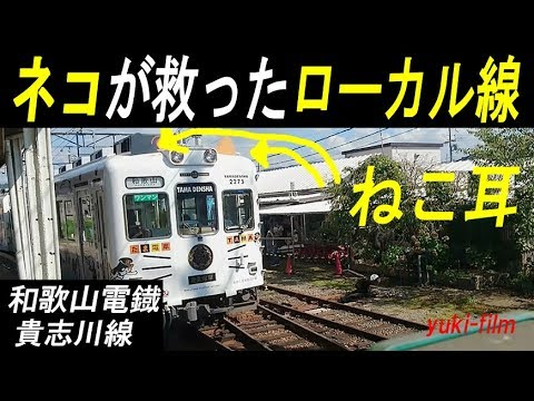 ネコが救った廃線危機!和歌山電鉄 貴志川線。The station master cat. Wakayama/Japan.