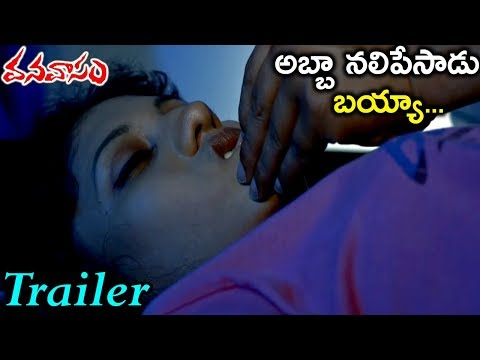 Vanavasam Movie Official Theatrical Trailer || Naveenraj Sankarapu, Shashi || Silver Screen