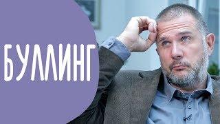 Буллинг или Травля Ребенка   Как Распознать Травлю в Школах   Family is...